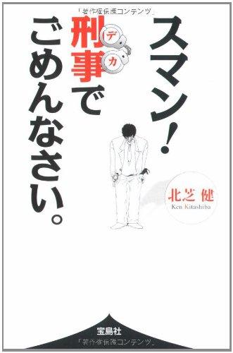 スマン! 刑事でごめんなさい。 (宝島SUGOI文庫)の詳細を見る