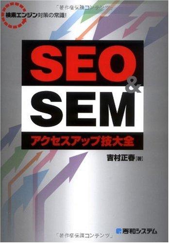 検索エンジン対策の常識!SEO&SEMアクセスアップ技大全の詳細を見る