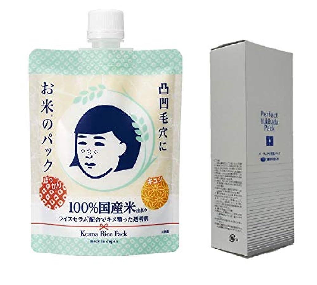 いつも郵便屋さん掃除(お買2個セット 2018年日本製新商品)毛穴撫子 お米のパック 170g と パーフェクト雪肌フェイスパック 130g 日本製 美白、保湿、ニキビなどお肌へ 毛穴撫子とSHINTECH