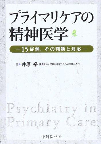 プライマリケアの精神医学―15症例,その判断と対応