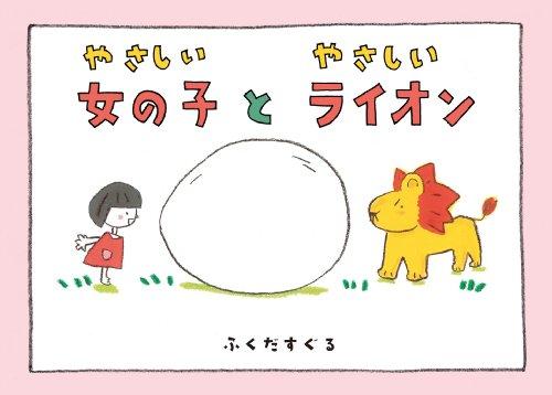 やさしい女の子とやさしいライオンの詳細を見る