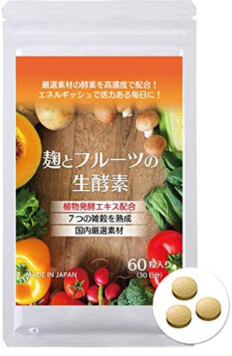 付ける気づくなるコーラス麹とフルーツの生酵素
