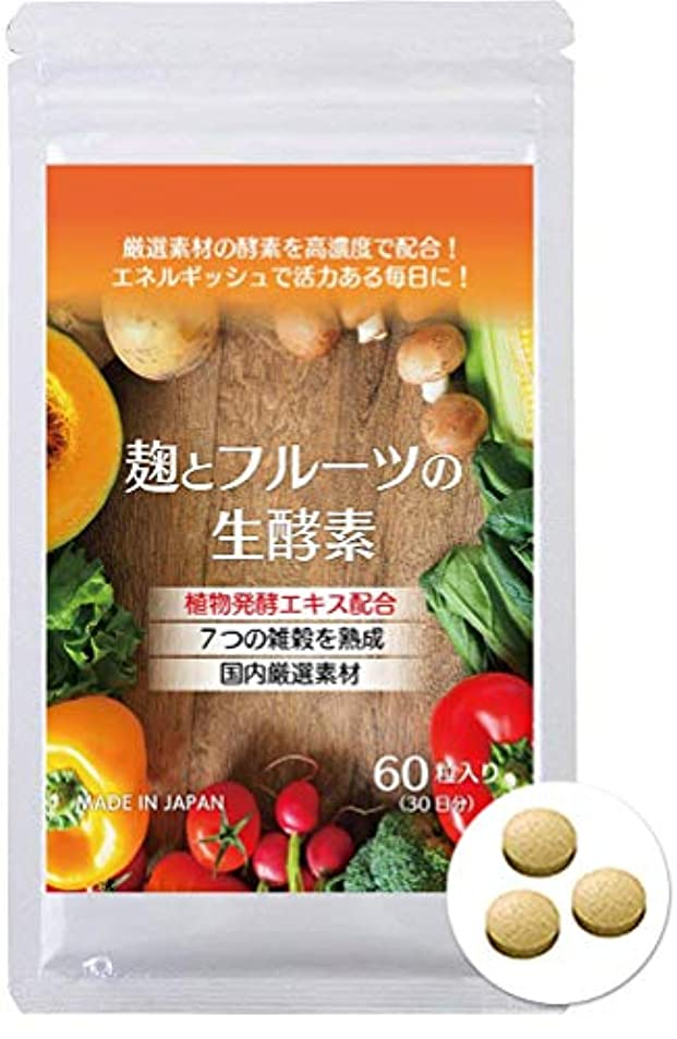 灌漑動揺させる非アクティブ麹とフルーツの生酵素