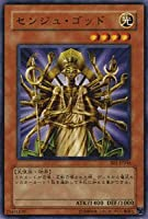 【遊戯王カード】 センジュ・ゴッド BE1-JP046-N