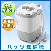 小型バケツ洗濯機。電源2P仕様、下着やタオル等少しだけでも効率よく洗うことができます。
