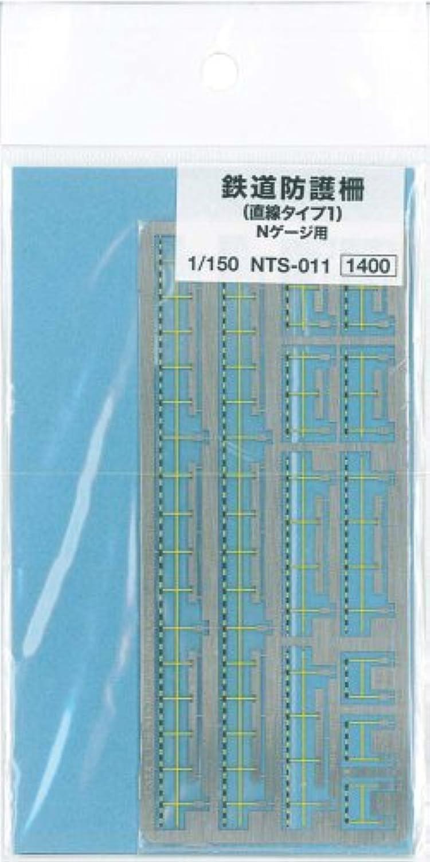 プラッツ Nゲージ NTS-011 鉄道防護柵 (直線タイプ1)