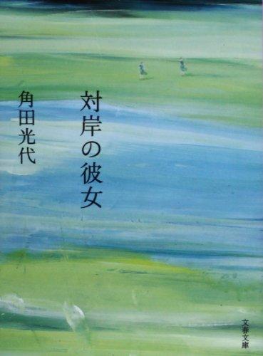 対岸の彼女 (文春文庫)