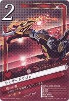 ウィザードラゴン BJ01-014 【ネットカードダス仮面ライダーブレイクジョーカー】