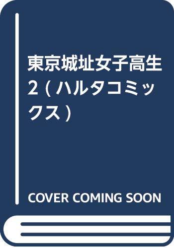 東京城址女子高生 2 (ハルタコミックス)