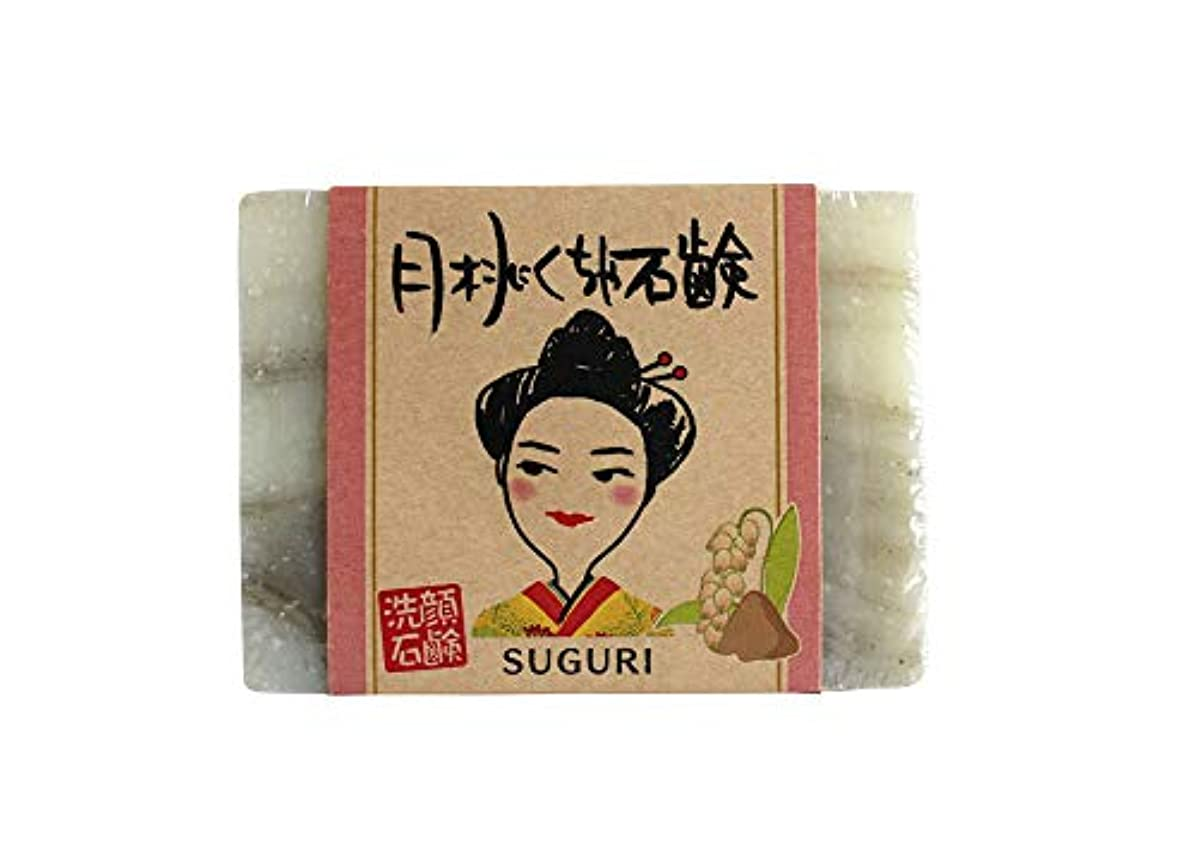 蒸発特許操縦するSUGURI(スグリ) 沖縄の石鹸シリーズ 月桃くちゃ100g 洗顔