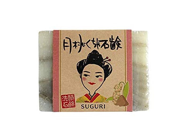 シリアルシャットトークンSUGURI(スグリ) 沖縄の石鹸シリーズ 月桃くちゃ100g 洗顔