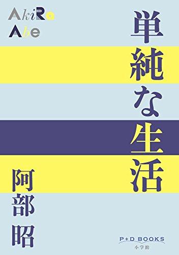 単純な生活 (P+D BOOKS) 阿部 昭