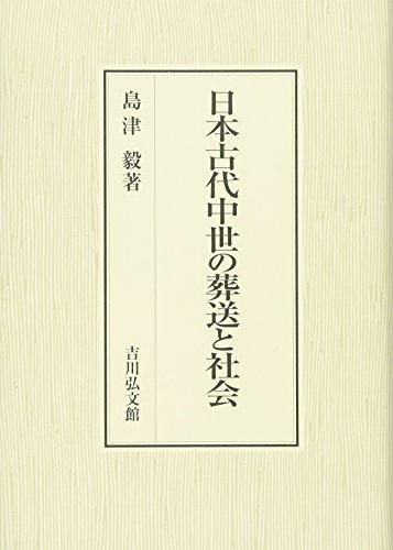 日本古代中世の葬送と社会