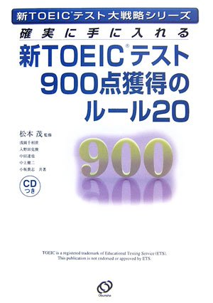 新TOEICテスト900点獲得のルール20の詳細を見る