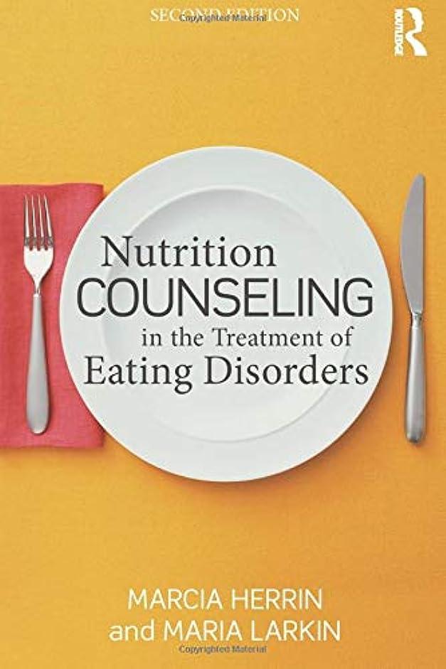 お肉ご意見オートNutrition Counseling in the Treatment of Eating Disorders