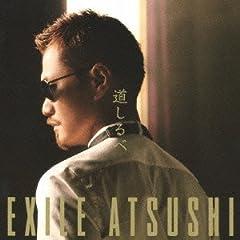EXILE ATSUSHI「道しるべ」のジャケット画像
