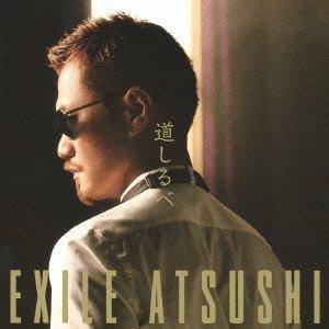 道しるべ - EXILE ATSUSHI