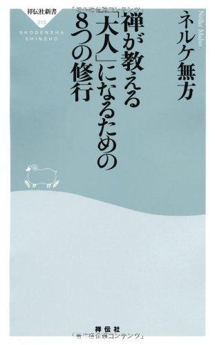 禅が教える「大人」になるための8つの修行(祥伝社新書315)