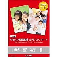 キャノン 写真用紙・光沢 スタンダード 2L判 50枚 0863C004