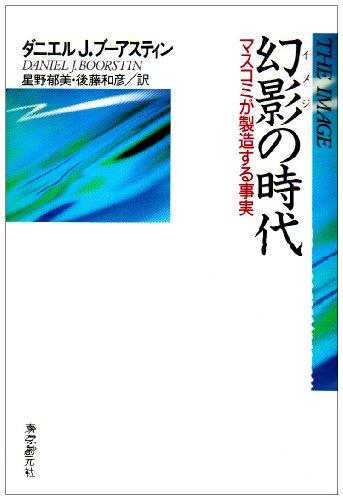 幻影(イメジ)の時代—マスコミが製造する事実 (現代社会科学叢書)