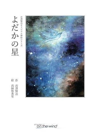 宮澤賢治オリジナル挿絵シリーズ よだかの星