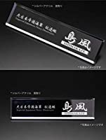【アクリルネームプレート】駆逐艦 島風 (シルバーB)