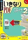 いきなりPDF from スキャナ 2 (説明扉付スリムパッケージ版)