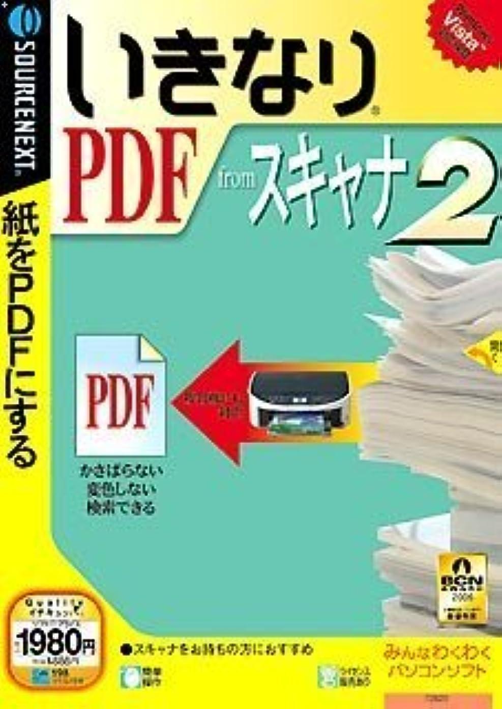 スキニー無線あなたはいきなりPDF from スキャナ 2 (説明扉付スリムパッケージ版)