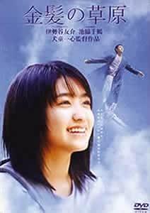 金髪の草原 [DVD]