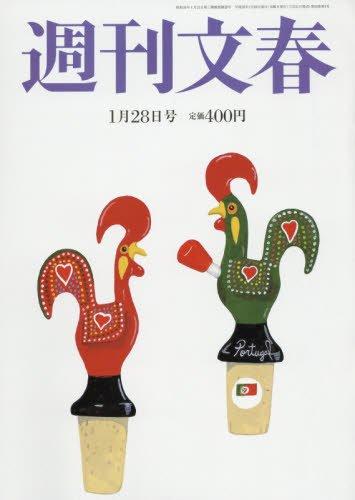 週刊文春 2016年 1/28 号 [雑誌]