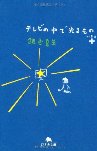テレビの中で光るもの+ (幻冬舎文庫)の詳細を見る