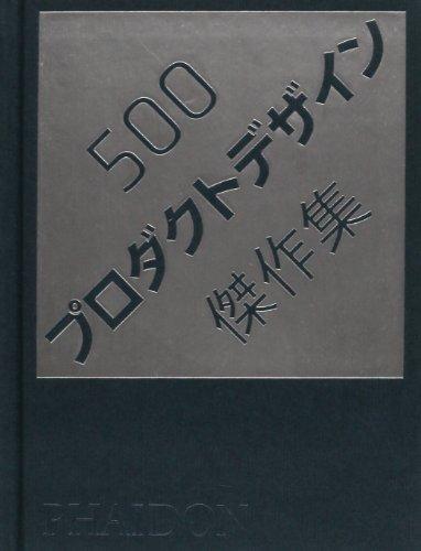 500プロダクトデザイン傑作集の詳細を見る