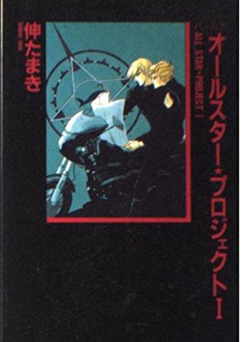 パーム (7) オールスター★プロジェクト (1) (ウィングス・コミック文庫)の詳細を見る