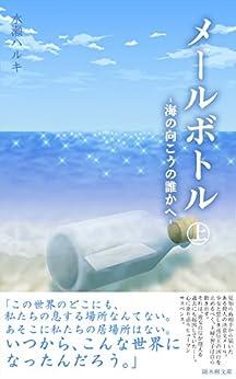 [水瀬ハルキ]のメールボトル -海の向こうの誰かへ-(上) (陽水樹文庫)