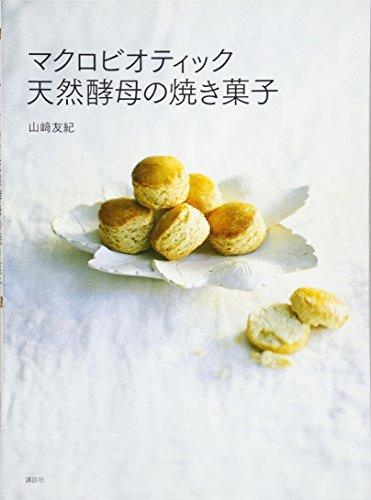 マクロビオティック 天然酵母の焼き菓子 (講談社のお料理BOOK)