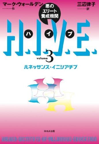 H.I.V.E.(ハイブ)―悪のエリート養成機関〈volume3〉ルネッサンス・イニシアチブの詳細を見る