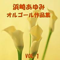 浜崎あゆみ 作品集 VOL-1