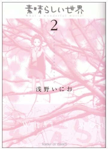 素晴らしい世界 (2) (サンデーGXコミックス)