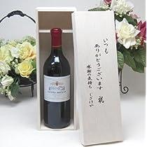ワインセット 贈り物 ワインはフランス赤と言うお方へキュヴェ・ブレヴァン 赤ワイン(フランス)750mlいつもありがとう木箱セット