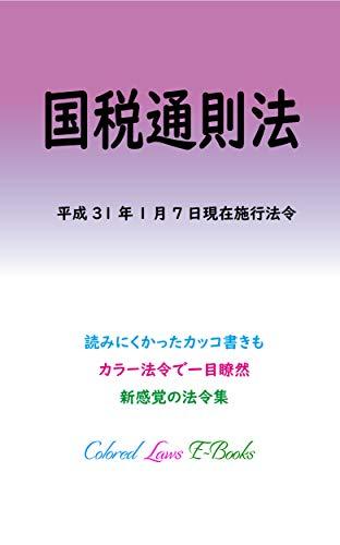 国税通則法 平成30年度版(平成31年1月7日) カラー法令シリーズ