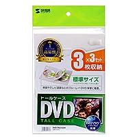 サンワサプライ DVDトールケース 3枚収納×3 ホワイト DVD-TN3-03W