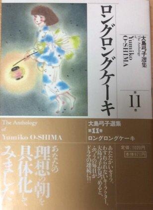大島弓子選集 (第11巻)  ロングロングケーキの詳細を見る