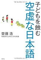 子どもを蝕む空虚な日本語