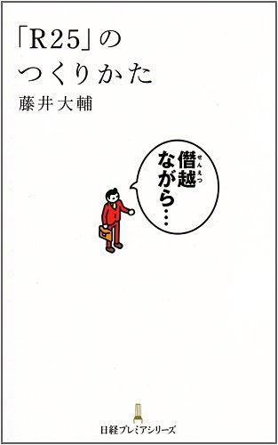 「R25」のつくりかた (日経プレミアシリーズ)