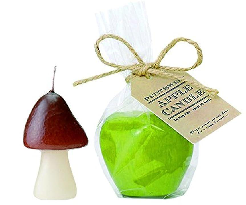 カメヤマキャンドルハウス きのこキャンドルS ×1 プチスイートアップルフローティングキャンドル グリーン アップルの香り×1 セット