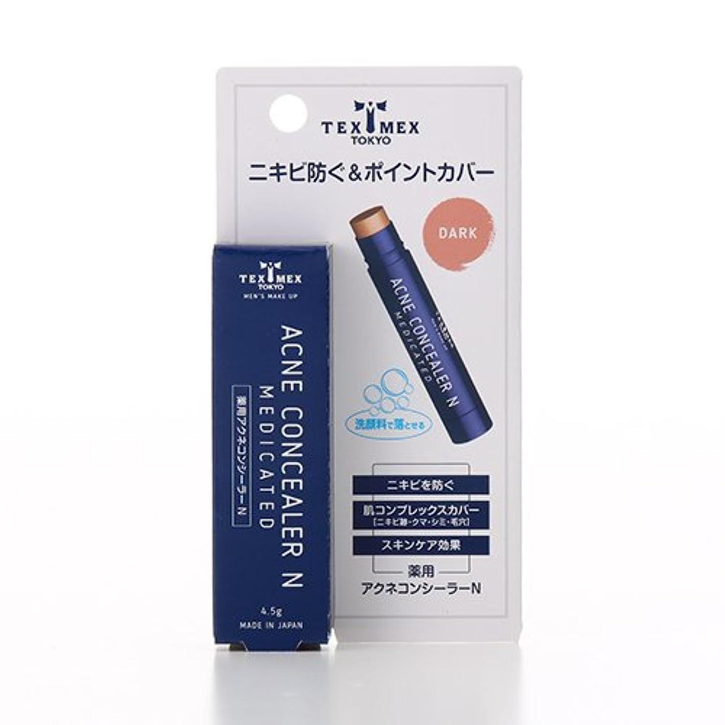 煩わしい効能あるヘアテックスメックス 薬用アクネコンシーラーN ダーク 4.5g (医薬部外品)