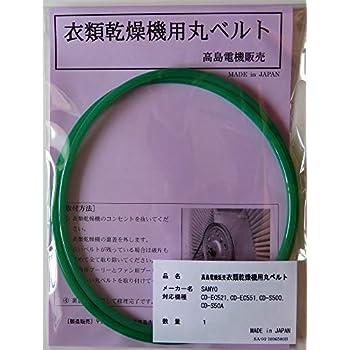 サンヨー 衣類乾燥機用丸ベルト CD-EC521,CD-EC551,CD-S500,CD-S50A,CD-ST60 (SA-03)