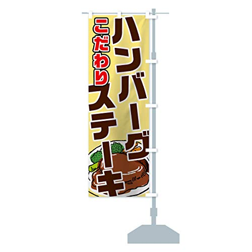 ハンバーグステーキ のぼり旗 サイズ選べます(ハーフ30x90cm 右チチ)