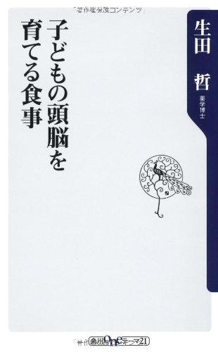 子どもの頭脳を育てる食事 (角川oneテーマ21)の詳細を見る