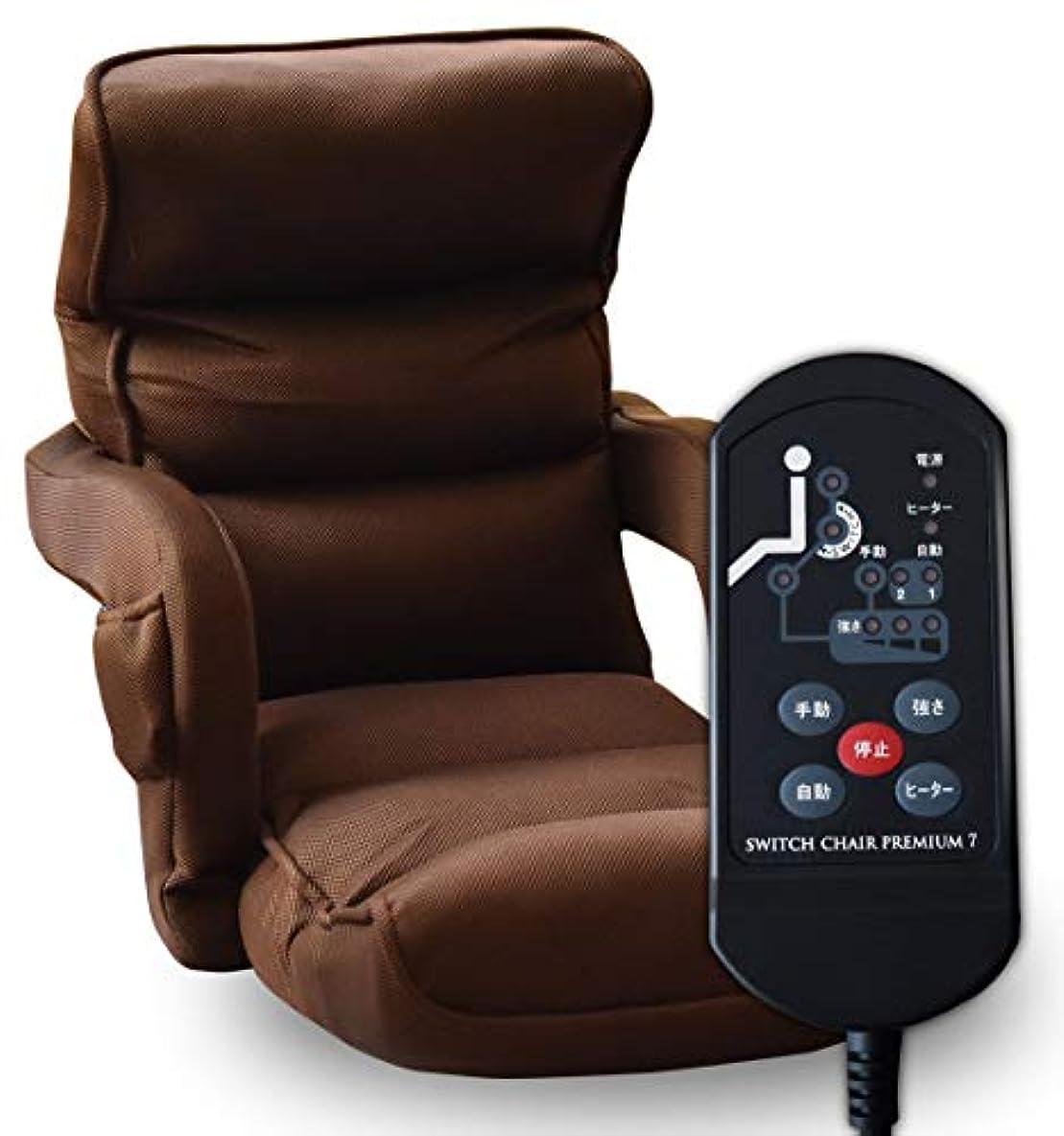 誰適性名誉あるSWITCH CHAIR PREMIUM 7 マッサージ器 マッサージ機 肘掛け付き座椅子 マッサージ ヒーター 首 肩 腰 肩こり 背中 マッサージチェア ショコラブラウン